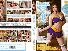 Fabulous Japanese girl Aimi Oozawa in Crazy couple, cheerleaders JAV scene